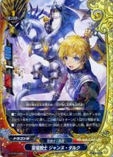 Divine Dragon Knight, Jeanne d'Arc D-BT03/0048 R