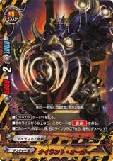 Tyrant Ogre D-BT03/0060 U