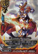 Burning Rapier Dragon D-BT03/0023 R Foil