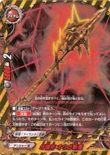 Fang Spear Axe, Ogar Demon Slay D-BT03/0030 R Foil