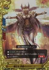 Valkyrie, Eruroon the Divine Will D-BT03/0033 R Foil
