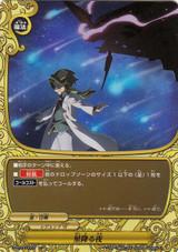 Starfall Night D-BT03/0037 R Foil
