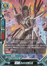 Dragoneraser, Hind Lance D-BT03/0041 R Foil