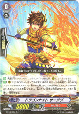 Dragon Knight, Sadig R BT14/034