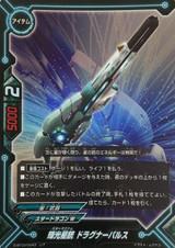 Star Magnum, Dragnapulse D-BT03/0043 R Foil