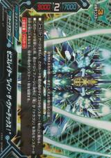 "Zenislator, ""Rain the Vertex!"" D-BT03/0044 R Foil"