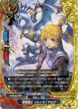 Divine Dragon Knight, Jeanne d'Arc D-BT03/0048 R Foil