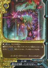 Uninvited Deity, -Inspector- D-BT03/0049 R Foil