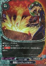 Dragon Spell, Hiding Bomber D-BT03/0050 R Foil