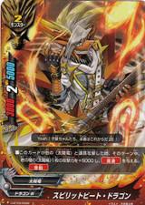 Spiritbeat Dragon D-BT03/0052 U Foil