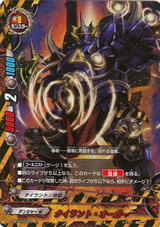 Tyrant Ogre D-BT03/0060 U Foil