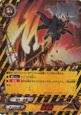 Explosive Demolition Axe D-BT03/0064 U Foil