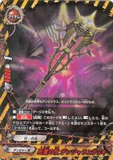 Dead Spirit Staff, Dangeroustick D-BT03/0065 U Foil