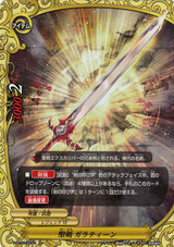 Divine Sword, Gallatin D-BT03/0070 U Foil