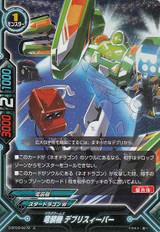 Dragonarms, Debrisweeper D-BT03/0072 U Foil