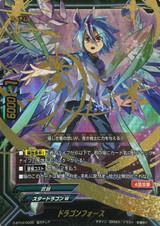 Dragon Force (Star Dragon World) D-BT03/0005 RRR