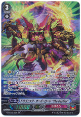 "Dragonic Overlord ""The Destiny"" G-BT13/S04 SP"