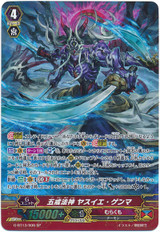 Law Deity of the Fifth Caution, Yasuie Genma G-BT13/S06 SP