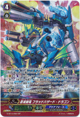 Blue Wave Marshal Dragon, Flood Hazard Dragon G-BT13/S07 SP