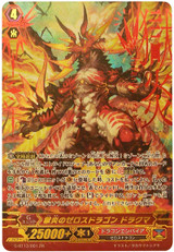 Zeroth Dragon of Inferno, Drachma G-BT13/001 ZR