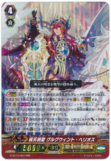 Master Swordsman of First Light, Gurguit Helios G-BT13/007 RRR