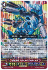 Blue Wave Marshal Dragon, Flood Hazard Dragon G-BT13/011 RRR