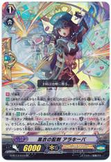 Black Prepare, Arakiba G-BT13/014 RR