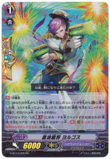 Blue Wave Shield General, Yorgos G-BT13/026 RR