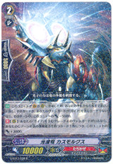 Photon Wave Dragon, Chasmolux G-BT13/038 R