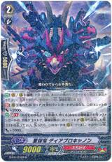 Heavy Bullet Dragon, Diablo Cannon G-BT13/039 R