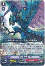 Prism Bird G-BT13/040 R
