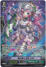 Collective Blooming Maiden, Kera G-EB02/S06 SP