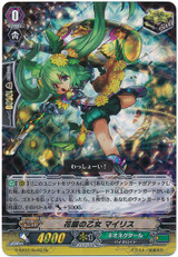 Flower Garden Maiden, Mylis G-EB02/Re03 RRR