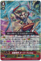 Poison Sickle Mutant Deity, Overwhelm G-EB02/002 GR