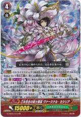 Maiden White Lily Musketeer Captain, Virginal Cecilia G-EB02/019 RR
