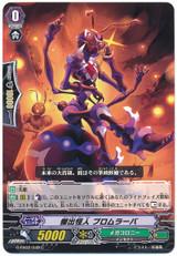 Outstanding Mutant, Promularva G-EB02/049 C