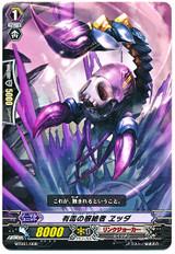 Poisonous Deletor, Edda MTD01/008 TD