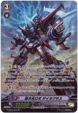 Super Dimensional Robo, Dainexus G-EB03/S04 SP