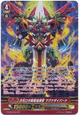 Dimensional Robo Combat Commander, Magna Daibird G-EB03/S09 SP