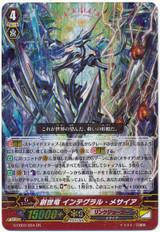 Genesis Dragon, Integral Messiah G-EB03/004 GR