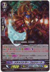 Extreme Battler, Golshachi G-EB03/006 RRR