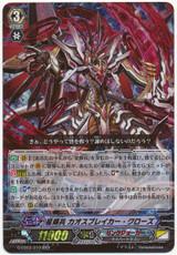 Star-vader, Chaos Breaker Close G-EB03/010 RRR