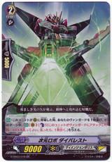 Dimensional Robo, Daibarest G-EB03/016 RR