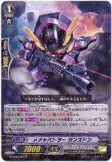 Extreme Battler, Gunsdon G-EB03/027 R