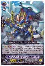Extreme Battler, Jerohork G-EB03/028 R