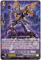 Dimensional Robo, Daipole G-EB03/032 R