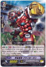 Cosmic Hero, Grandhogan G-EB03/033 R