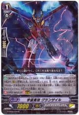 Cosmic Hero, Grandrope G-EB03/034 R