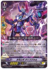 Dimensional Robo, Daimagnel G-EB03/036 R