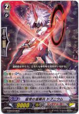 Fierce Strike Star-vader, Dubnium G-EB03/039 R